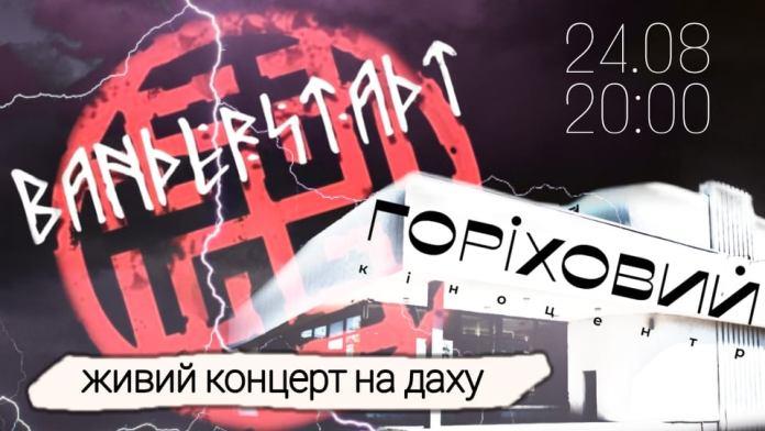 На День Незалежності до Львова завітає прогресивний музичний проєкт Banderstadt ZP