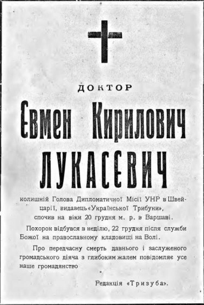 """Некролог Євмена Лукасевича в тижневику """"Тризуб"""". Фото з https://uk.wikipedia.org/"""