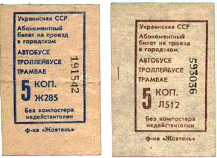 Квитки на всі види міського транспорту, які діяли із 1 квітня 1987 р. до 1 квітня 1991 р.
