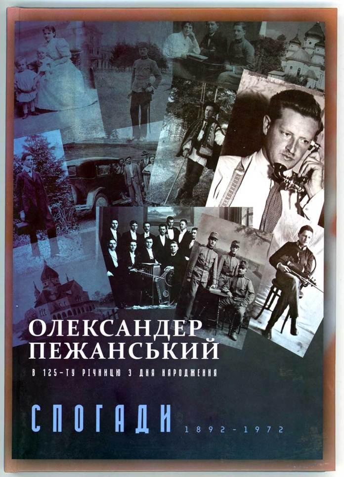 Обкладинка книжки спогадів Олександра Пежанського в 125 річницю з дня його народження