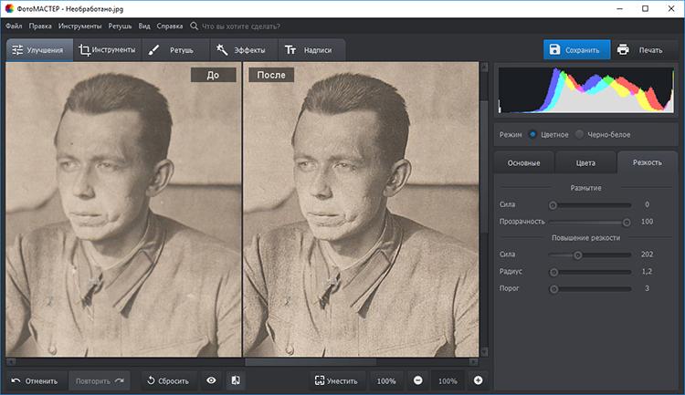выравнивания стен можно ли повысить резкость старой фотографии можно сложить