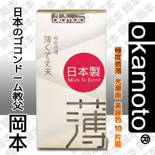 情趣用品-岡本okamoto City - Super Thin透薄型保險套/衛生套10入裝