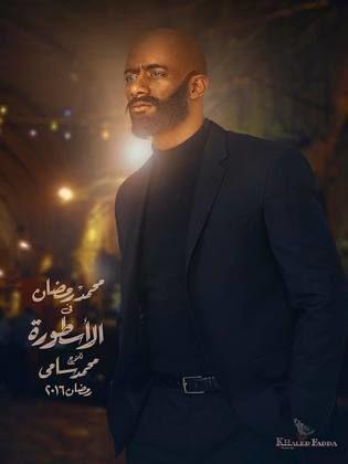 جدول مسلسلات رمضان 2016 مواعيد عرض التليفزيون دليل