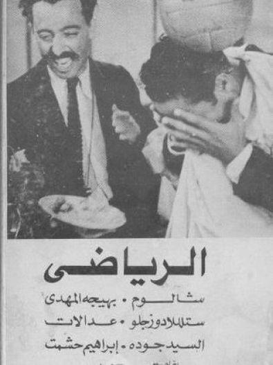 Image result for أفيش فيلم شالوم الرياضي