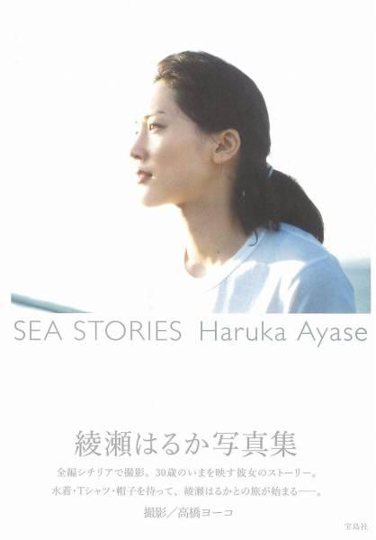 綾瀬はるかが写真集『SEA STORIES』で10年ぶりとなる水着姿に!1