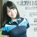 乃木坂46北野日奈子(18)がTV番組『NOGIBINGO!5』で乳輪チラリ