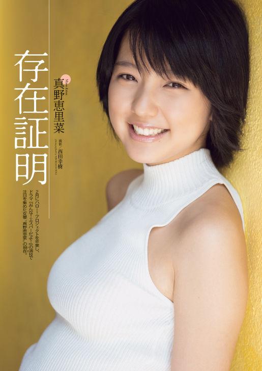 真野恵里菜【ショート時代】あどけないアイドル感を残しながらも隠せないナイスボディ6