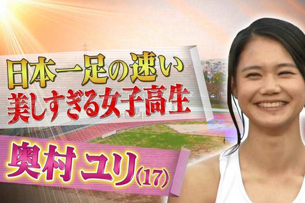 カワイすぎると話題『炎の体育会』出演の日本一速い女子高生の無防備な股間と胸元1