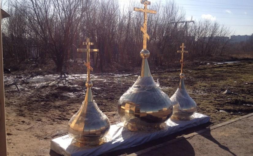 Освящение куполов храма