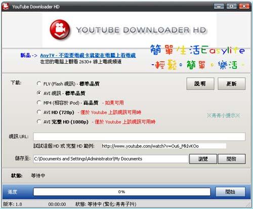 YouTube 影片下載軟體 YouTube Downloader HD 最新免安裝中文版