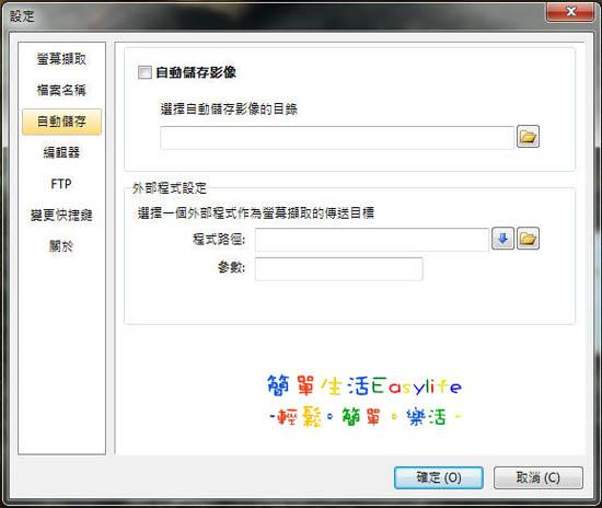 PicPick 免費電腦畫面、影片截圖軟體@中文免安裝版