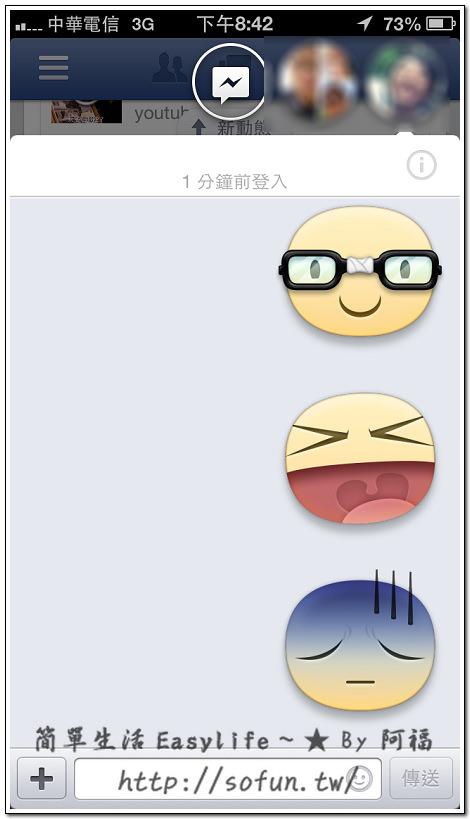 [臉書] Facebook 聊天室表情符號代碼,增添不少趣味、互動 (含隱藏版圖片)