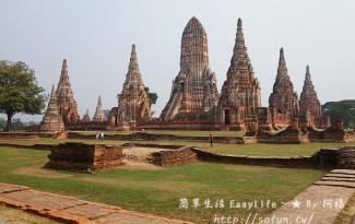 [泰國大城旅遊] 柴瓦塔納蘭寺 & 瑪哈泰寺@猶如吳哥窟、樹中佛頭