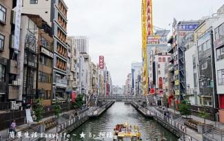 [大阪旅遊] 道頓堀/心齋橋玩樂@周遊券免費搭乘水上觀光船