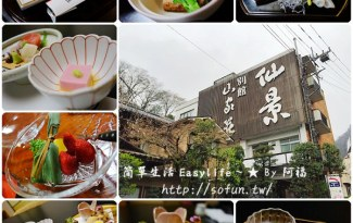 [箱根美食] 仙景 Senkei Hotel 一泊二食@滿桌懷石料理,份量多又好吃