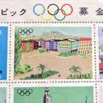 東京オリンピック募金シール4