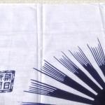 朝日新聞日本手拭2