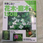 失敗しない花木・庭木150種1