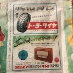 週刊朝日昭和26年2月18日号裏表紙