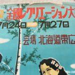 全国レクリエーション大会ポスター3
