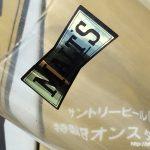 サントリーモルツ特製8オンスタンブラー1