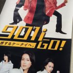 NTTドコモFOMA901i店頭垂れ幕3