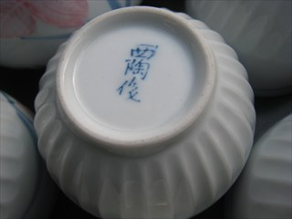 有田焼西陶作2