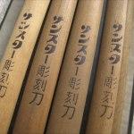 サンスター彫刻刀2