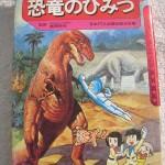 学研恐竜のひみつ1