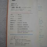 学研決戦!関ヶ原4