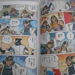 学研決戦!関ヶ原ページ1