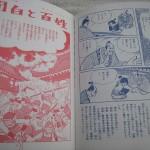学研決戦!関ヶ原ページ2