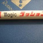 マジックラッション3