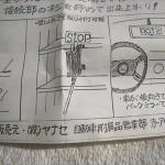 シグナルストップ取扱説明書2