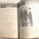 昭和天皇週刊朝日ページ
