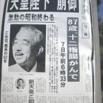 毎日新聞昭和天皇崩御号外