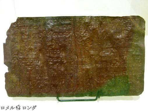 Laguna Copper-Plate