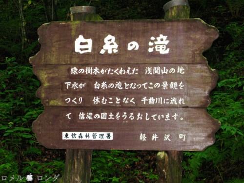 Shiraito-no-Taki 8