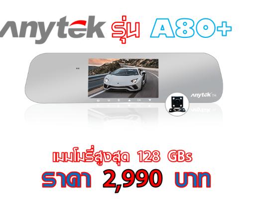 กล้องติดรถ Anytek A80+