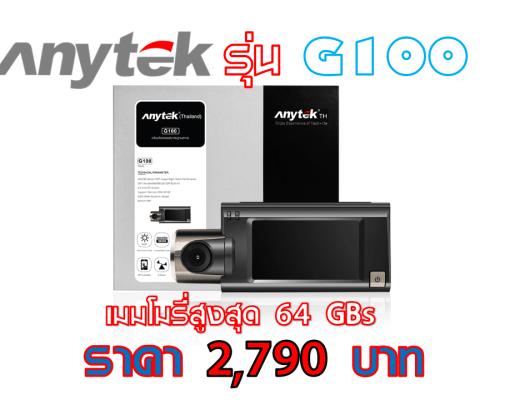 กล้องติดรถ Anytek G100