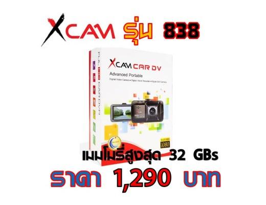 กล้องติดรถยนต์ XCAM X838