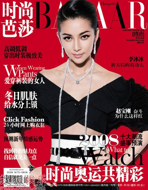 Li Bingbing on Vogue