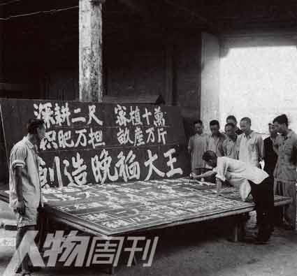 """1958年,湖南平江县,人民公社提出""""深耕二尺,密植十万,积肥万担,亩产万斤,创造晚稻大王""""的宣传标语"""