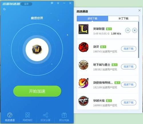 迅雷網游加速器 游戲高速下載體驗暢快-搜狐滾動