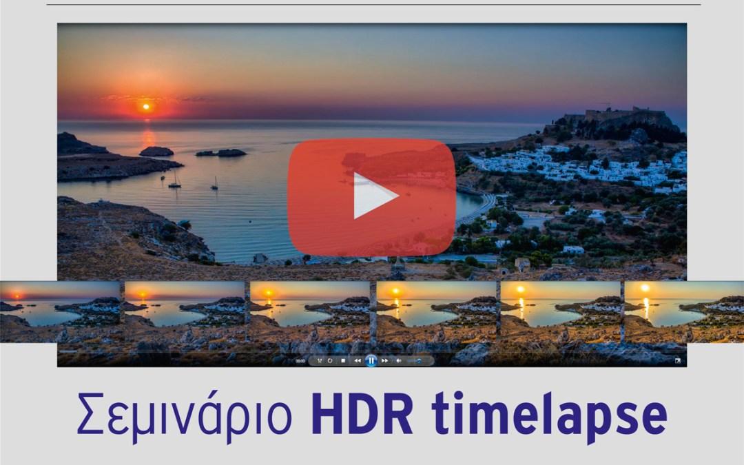 HDR timelapse