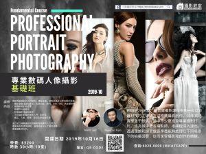 專業數碼人像攝影 – 基礎班 2019-10