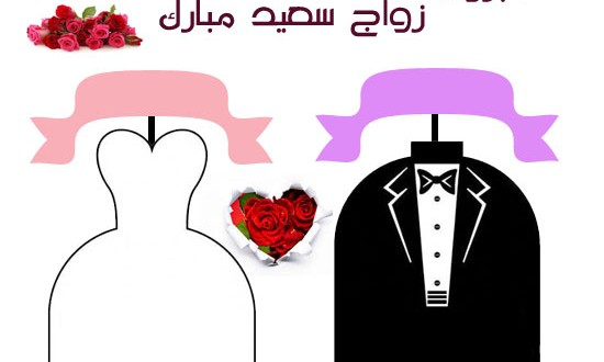 كلمات مكتوبه تهنئة سودانيه  سودانيه للعريس . تهنئة زواج للعريس , مباركات لكل العرايس بالصور - اجمل الصور