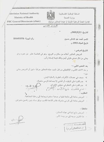 نموذج تقرير طبي فارغ مختوم مصري