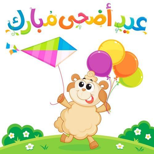 نشيد عيد الاضحى مكتوبه اغانى العيد للاطفال اجمل الصور