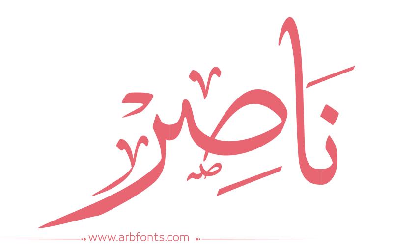 صور اسم مصطفى صور جميلة لاسم مصطفى وداع وفراق